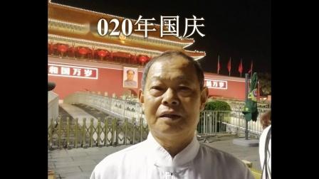 老杨国庆照片
