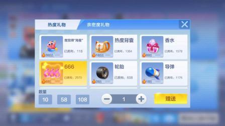 大揭阳2020年第六届跑跑卡丁车(手游)竞速组队友谊赛5队vs6队