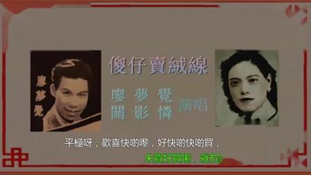 廖夢覺 關影憐-傻仔賣絨線