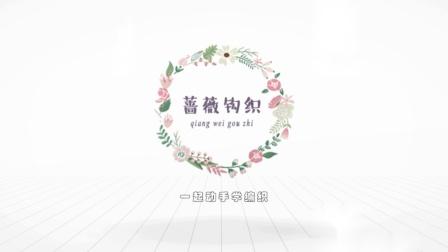 蔷薇钩织视频第177集耳包片头