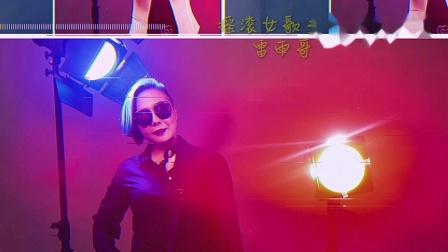 女摇滚曼琴宣传片 雷雨哥作品