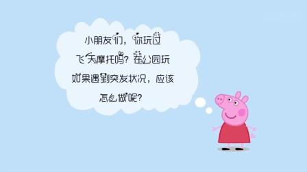 小猪佩奇定格动画 飞天摩托