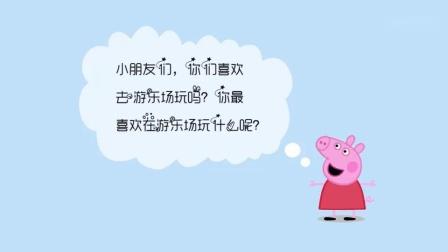 小猪佩奇定格动画 佩奇卡在摩天轮了