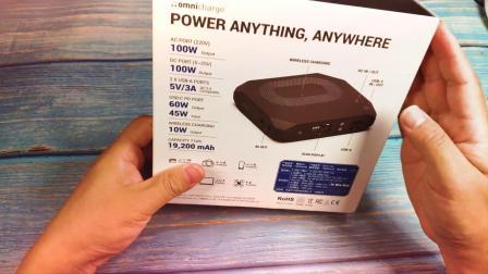 220V输出、无线充、3口快充,Omni20+移动电源简开箱
