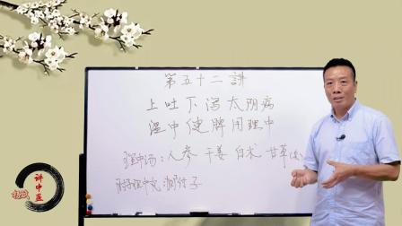 4杨斌伤寒论:理中汤健脾,疏通阳气,胃肠道功能低下专方!上