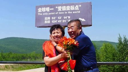 18役情后段的北陲之旅-加漠公路上的爱情坐标点 浪漫婚礼
