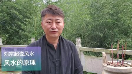 山东青岛风水大师刘宗超:风水是什么有什么作用