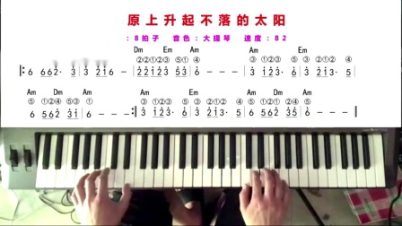 钢琴、电子琴演奏《草原上升起不落的太阳》