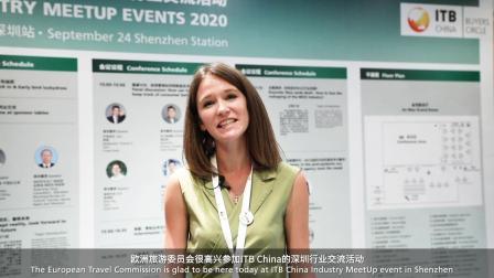 ITB China 行业交流活动 - 深圳站