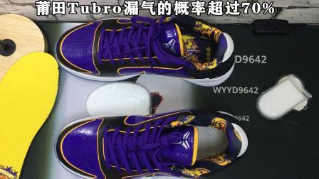 莆田zk5.Turbo毁了科比.Nike欠莆田一个总冠军!心意球鞋