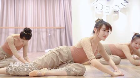 芭蕾形体基础《LETZTER TAG》形体舞蹈-青岛Lady.S舞蹈