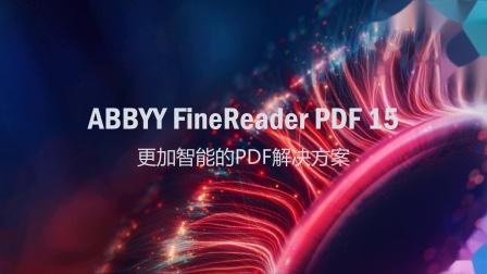 ABBYY FineReader PDF - 比较PDF和Word文件