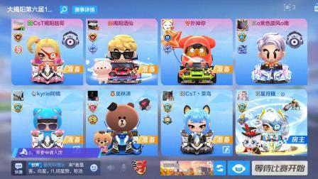 大揭阳2020年第六届跑跑卡丁车(手游)竞速组队友谊赛1队vs6队