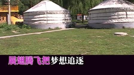 我的家乡内蒙古(伴奏版)乌兰托娅  福厚合成.mpg