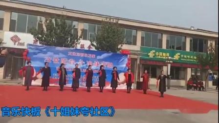 蒲县东关健身站音乐快板《十姐妹夸社区》
