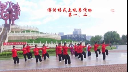 """""""太极清泉""""南京泉友会杨式传统太极拳85势第一、二段"""