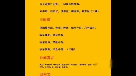 德音雅乐系列:龙王咒+解怨咒+心经+忏悔偈+三皈依
