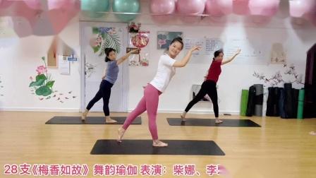 28支舞韵瑜伽《梅香如故》柴娜