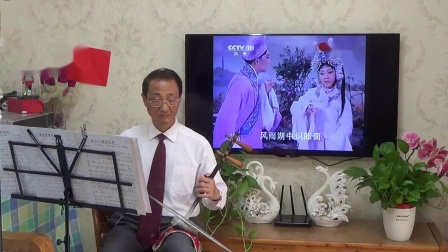 京剧 伴奏练习 李炳淑版【白蛇传。小青妹】张新成 2020.10.11.