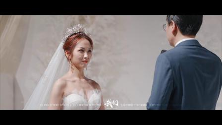 [WE FILM 作品](我们影像)20200808万达酒店婚礼电影.MP4