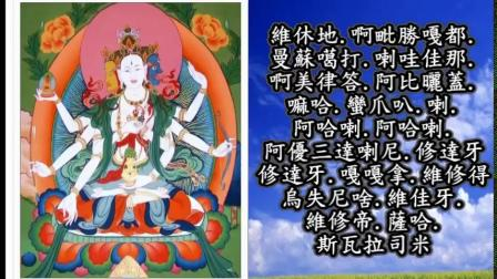 佛頂尊勝佛母陀羅尼(僧眾日誦21遍版)