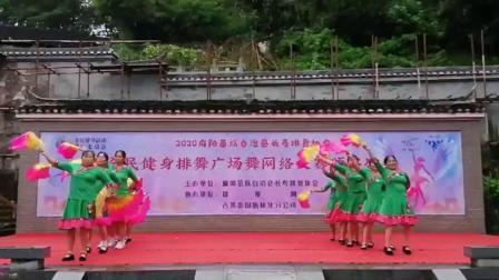 舞蹈《中华全家福》--板栗树乡五岩村开心娱乐队