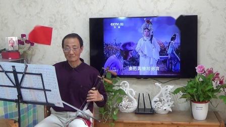京剧 伴奏练习 李炳淑版【白蛇传。小青妹】2020.10.12.