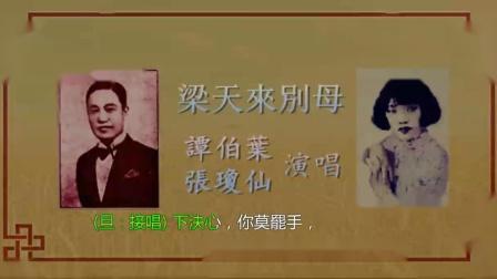 譚伯葉 張瓊仙-梁天來別母