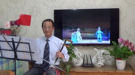 京剧 伴奏练习 杜近芳版【白蛇传。青妹慢举】张新成 2020.10.13.