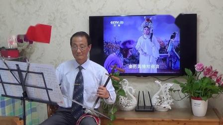 京剧 伴奏练习 李炳淑版【白蛇传。小青妹】张新成 2020.10.13.