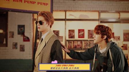 Golden Child Pump It Up MV 中韩字幕