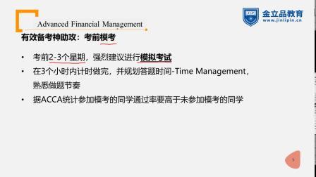 金立品ACCA网课:如何高分通过AFM(P4)?