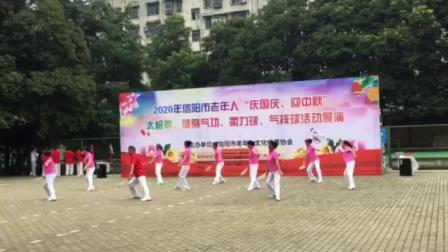 信阳市柔力球休会展演柔力球球第十二套《祖国万岁》