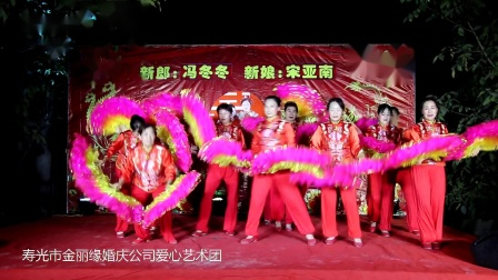 寿光市金丽缘婚庆公司爱心艺术团 演出舞蹈《文明在哪里》