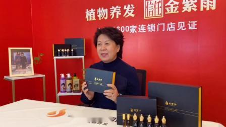 金紫雨植物养发品牌新品-头皮滋养修护套装10月即将震撼上市!