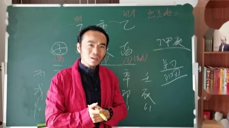 八字命理喜用神是水还是火(七)王炳程老师最新四柱教学视频