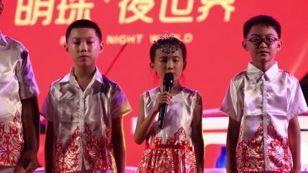 20.08.13配乐诗朗诵《中国少年》