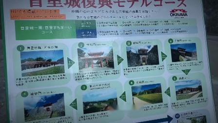 冲绳首里城动画片