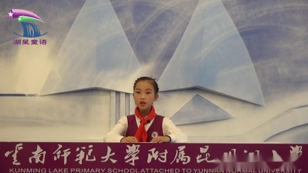 盘龙区云南师范大学附属昆明湖小学2020年9月校园电视台