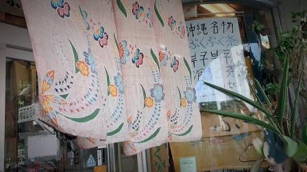 冲绳福福茶(琉球茶道)