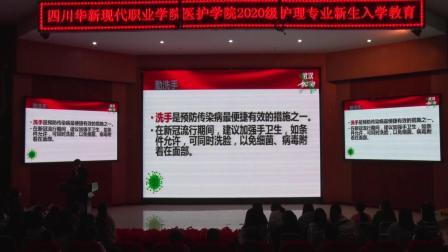 四川华新现代职业学院医护学院开学第一课
