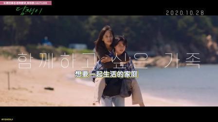 韩国同性电影《常春藤》主预告中字,同性婚姻平权宣传片[神迹字幕组]