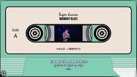 Super Junior Midnight Blues Concert Live 中韩字幕