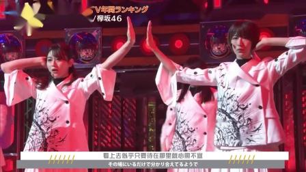 欅坂46 黒い羊(黑羊)live 中日字幕