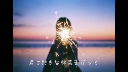 【夏祭り  Whiteberry】Covered By 響(amane)