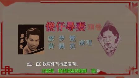 廖夢覺 黃佩英-傻仔尋妻(頭卷)