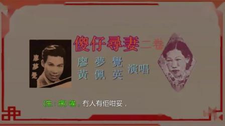 廖夢覺 黃佩英-傻仔尋妻(二卷)