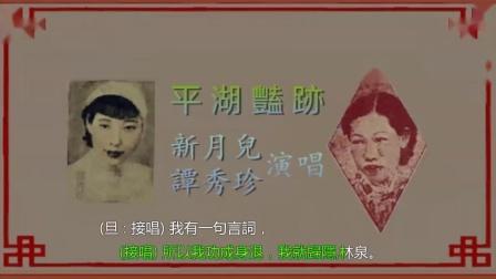 新月兒 譚秀珍-平湖豔跡