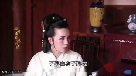 陆萍坊歌仔戏顾靖尧与林湘君~再差也是你的后代(曲调乞丐求亲)