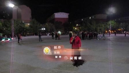 北镇方圆广场秧歌舞蹈队《成立晚会》《独唱-南泥湾》制作-东明2020.10.18